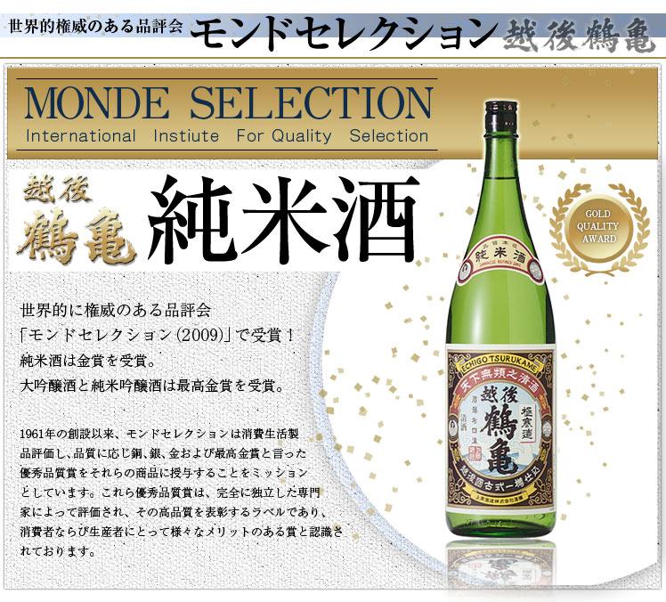 世界的権威のある品評会 モンドセレクション 越後鶴亀 純米酒 世界的に権威のある品評会 「モンドセレクション(2009)」で受賞! 純米酒は金賞を受賞。 大吟醸酒と純米吟醸酒は最高金賞を受賞。 1961年の創設以来、モンドセレクションは消費生活製品評価し、品質に応じ銅、銀、金および最高金賞と言った優秀品質賞をそれらの商品に授与することをミッションとしています。これら優秀品質賞は、完全に独立した専門家によって評価され、その高品質を表彰するラベルであり、消費者ならび生産者にとって様々なメリットのある賞と認識されております。