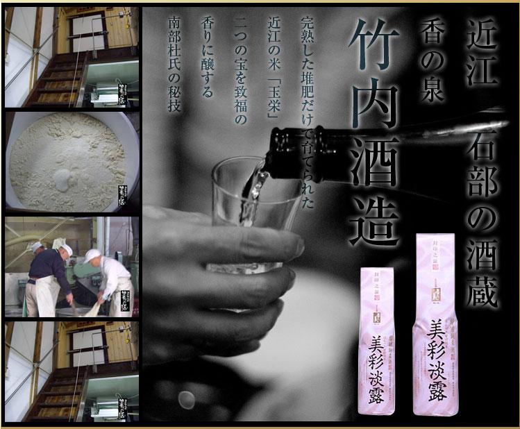 近江 石部の酒蔵 香の泉 竹内酒造