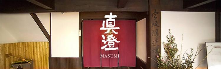 眞澄 MASUMI