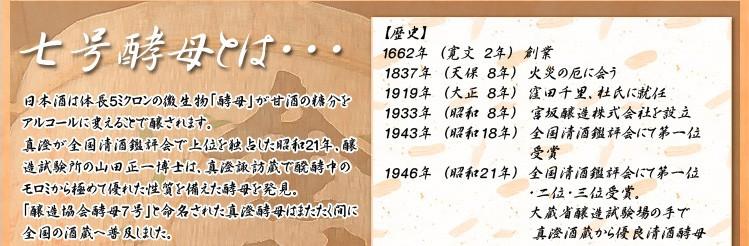 七号酵母とは・・・  日本酒は体長5ミクロンの微生物「酵母」が甘酒の糖分をアルコールに変えることで醸されます。 真澄が全国清酒鑑評会で上位を独占した昭和21年、醸造試験所の山田正一博士は、真澄諏訪蔵で醗酵中のモロミから極めて優れた性質を備えた酵母を発見。 「醸造協会酵母7号」と命名された真澄酵母はまたたく間に全国の酒蔵へ普及しました。
