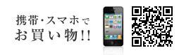 携帯・スマホでお買い物!!
