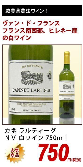 カネ ラルティーグNV 白ワイン 750ml