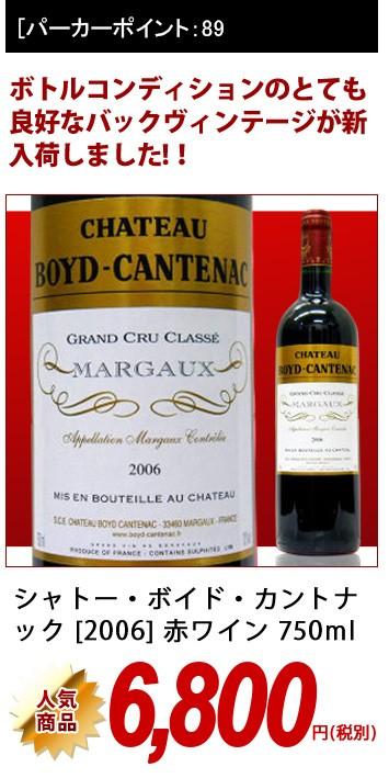 シャトー・ボイド・カントナック [2006] 赤ワイン 750ml