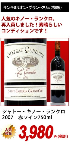 シャトー・キノー・ランクロ 2007 赤ワイン750ml