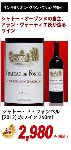 シャトー・ド・フォンベル [2012] 赤ワイン 750ml