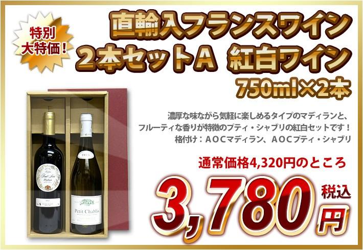送料無料 直輸入フランスワイン2本セットA 紅白ワイン 750ml×2本
