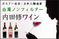 内田修 ワイン