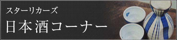 スターリカーズ 日本酒コーナー