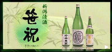 新潟清酒 笹祝