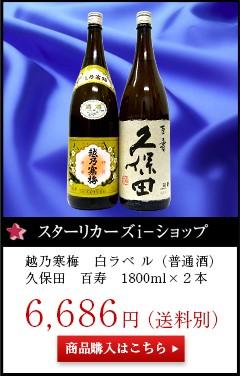 越乃寒梅 白ラベル(普通酒)&久保田 百寿 1800ml×2本