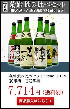 菊姫 飲み比べセット (純米酒・普通酒編) 720ml×6本