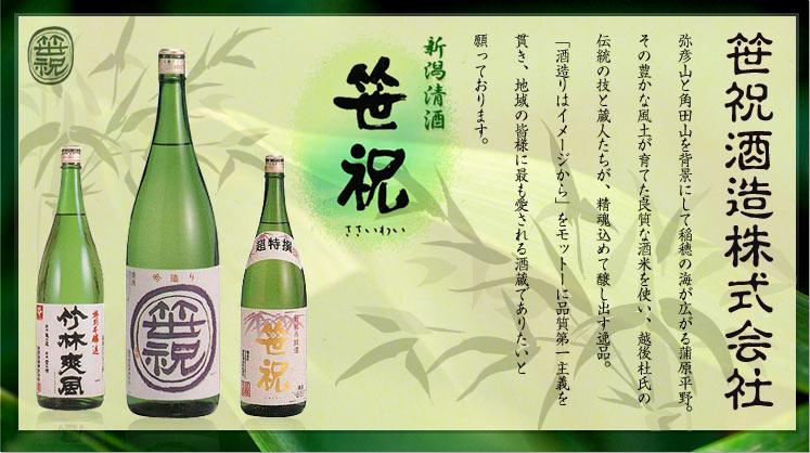 笹祝酒造株式会社