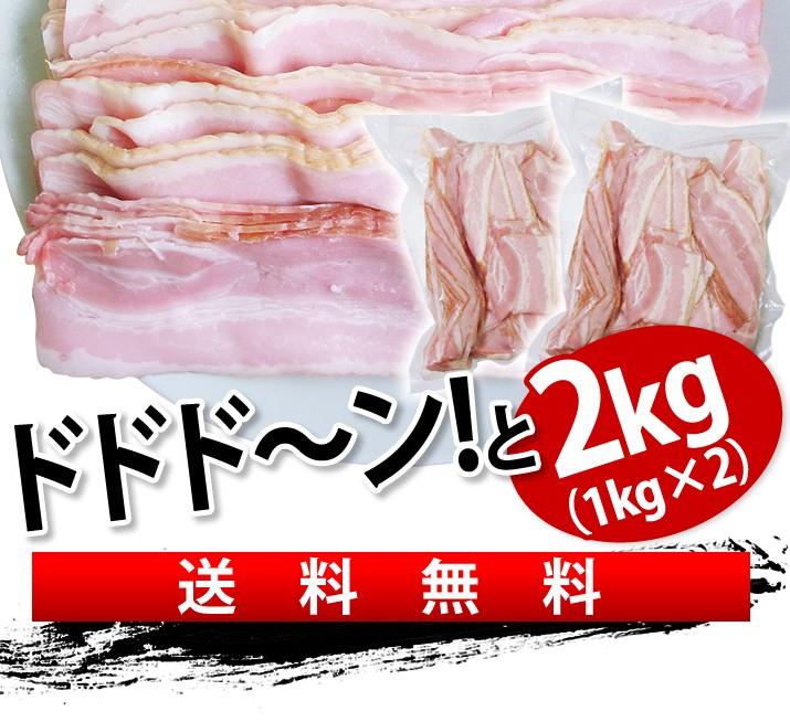 ドドド〜ン!と2kg2280円