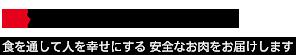 スターゼン販売株式会社