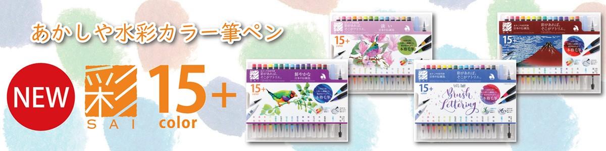 あかしや水彩カラー筆ペン【彩】sai