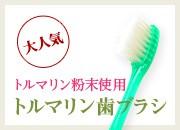 トルマリン歯ブラシ