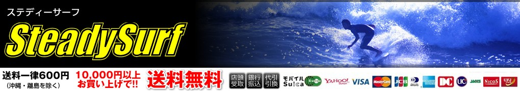 STEADY SURF ステディーサーフ