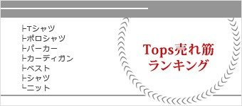TOPS 売れ筋ランキング