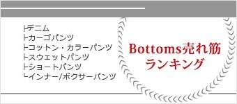 BOTTOMS 売れ筋ランキング