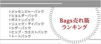 BAGS 売れ筋ランキング