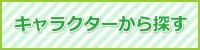SearchbyChar
