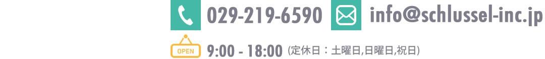 TEL:029-352-3511/MAIL:info@schlussel-inc.jp