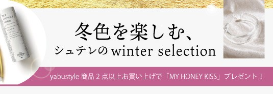 winterselection