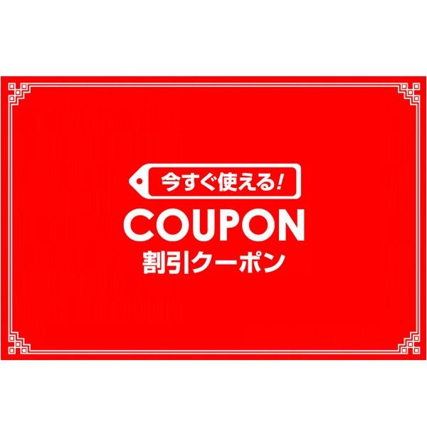 4/19~4/25 23:59 7日間限定 ステンシーナナ100円OFFクーポン