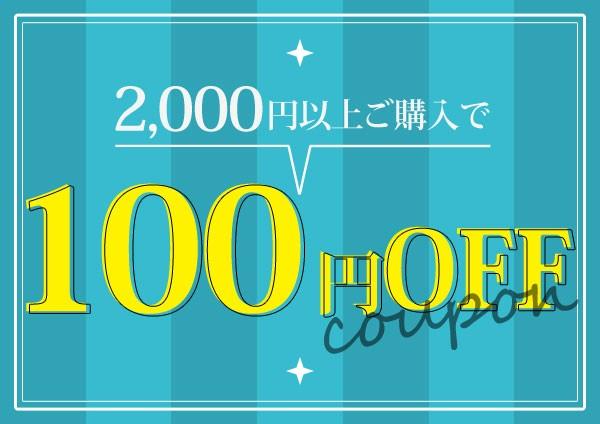 6/29 100円OFFクーポン