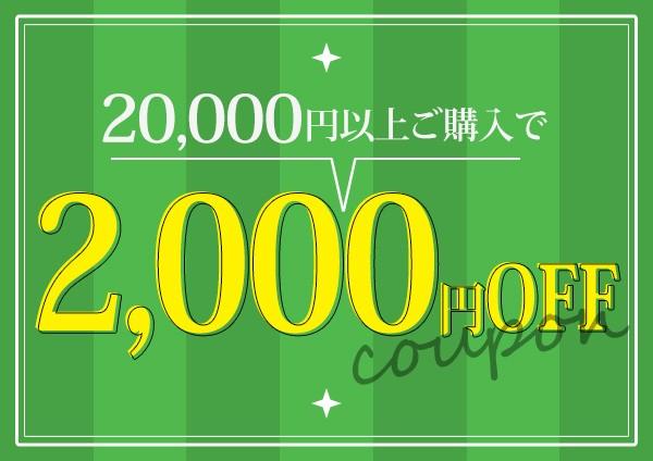 6/29 2000円OFFクーポン
