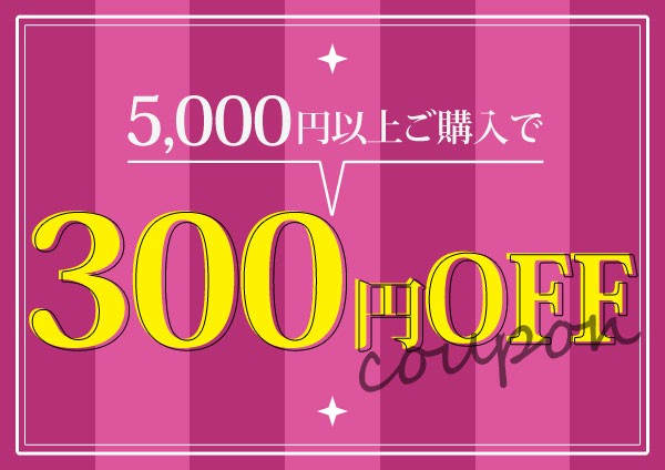6/29 300円OFFクーポン