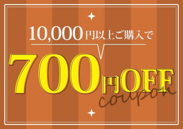 6/29 700円OFFクーポン