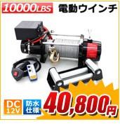 無線/有線リモコン12V車載電動ウインチ最大牽引力10000LBS