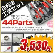 44pc メンテ工具セット(自転車工具セット)
