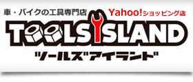 車・バイクの専門店 TOOLS ISLAND - ツールズアイランド - Yahoo!ショッピング店