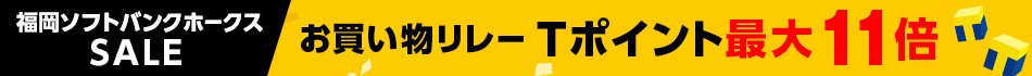 ソフトバンク優勝SALE