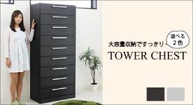 大容量収納 国産タワーチェスト