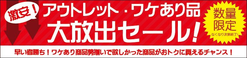 数量限定!アウトレット・ワケあり品大放出SALE!!