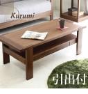 Kurumiセンターテーブル