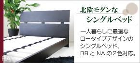 シンプルデザイン シングルベッド