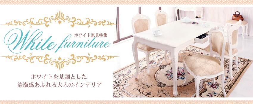 清潔感あふれるホワイト家具特集