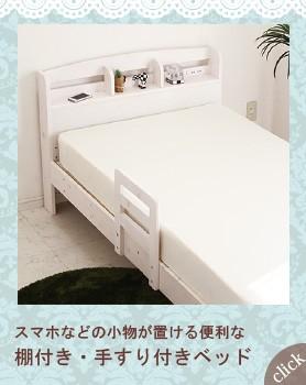 棚付き 手すり付き シングルベッド