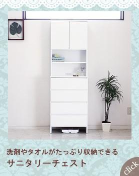 日本製 完成品 ランドリー収納
