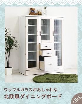 北欧デザイン 食器棚
