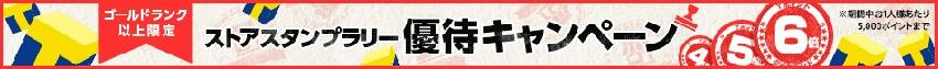優待キャンペーン