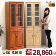 W50食器棚