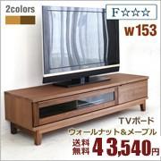 ウォールナット&メイプルW153テレビボード
