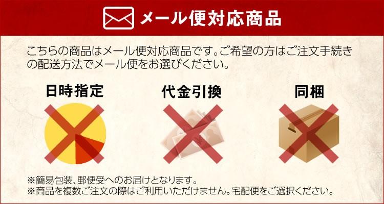 こちらの商品はメール便対象商品です。ご希望の方はご注文手続きの配送方法でメール便をお選びください。