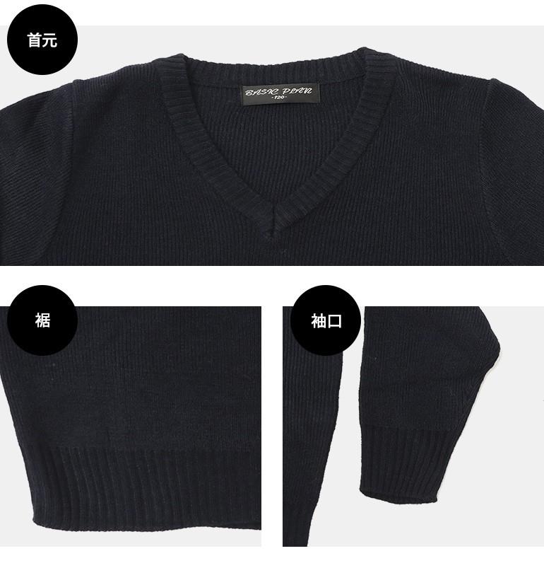 スクールセーター