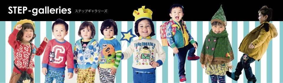 人気ブランドFOKID'S,Bit'z 子ども服のセレクトショップ